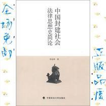 [法律]正版/包邮/中国封建社会法律思想史简论/李远华/法律史 价格:15.59