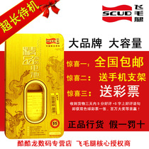 飞毛腿 中兴F950 N61 V800 N72 Li3712T42P3h444865手机电池 价格:32.00