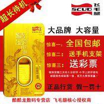 飞毛腿 酷派 2718电池 电板 精品商务手机电池 价格:32.00