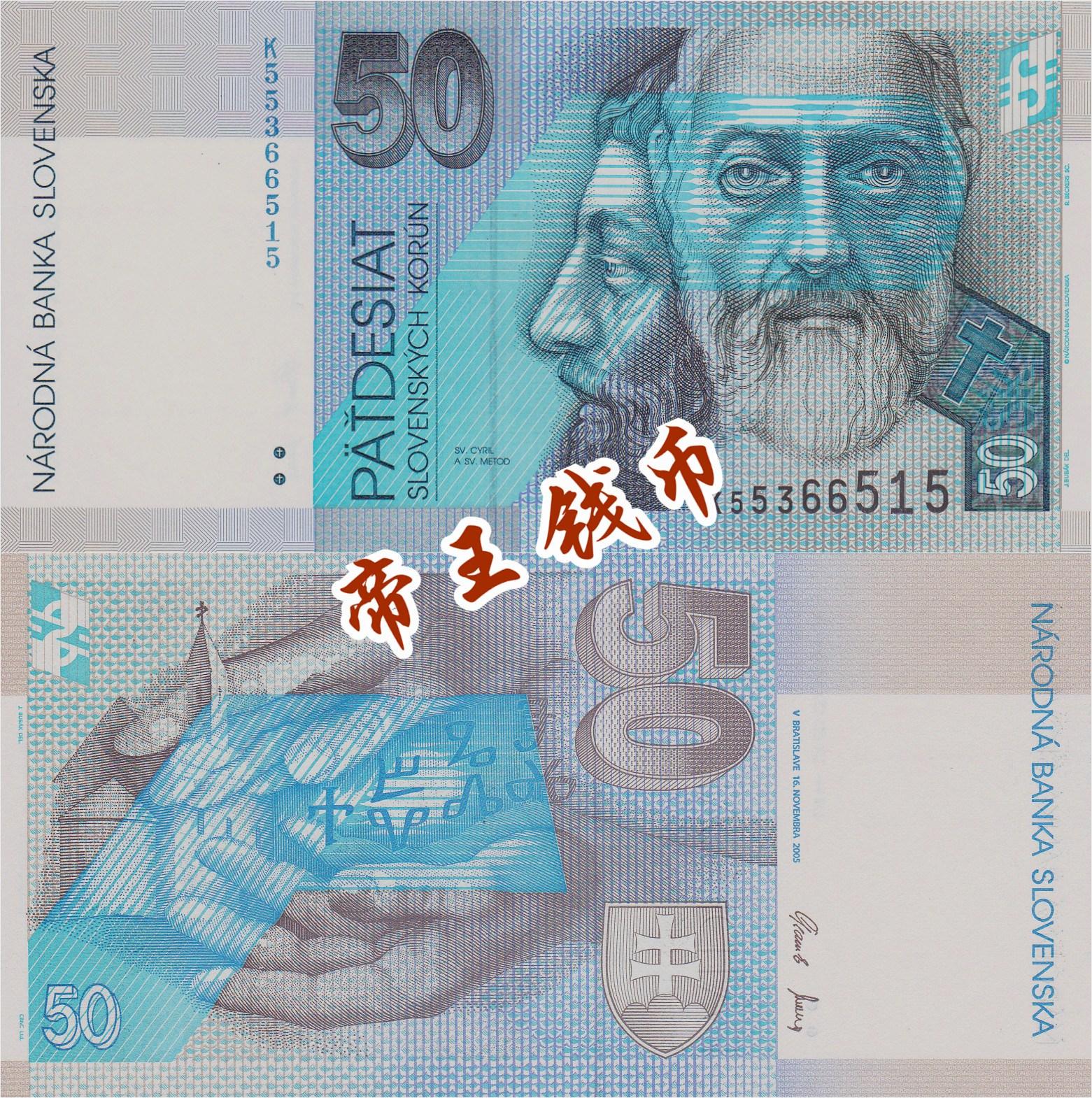 全新UNC 斯洛伐克50克朗 外币 外国纸币 国外钱币 欧洲钱币收藏 价格:25.00