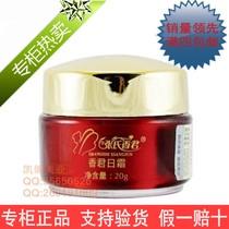 张氏香君日霜 20g 美白淡斑抗老化 质量保证 四瓶包邮 价格:38.00