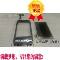 全新原装 多普达 麒麟 T8388 触摸屏 外屏 T8188 液晶屏 显示屏 价格:21.00