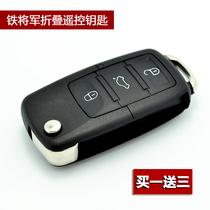 一汽威姿 森雅M80夏利N3夏利A+ N5后加铁将军折叠钥匙改装遥控器 价格:28.80