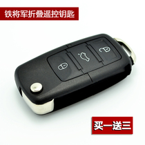 哈飞路宝/赛马/赛豹/民意/中意后加铁将军折叠钥匙改装 遥控器 价格:28.80