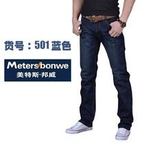 美特斯邦威清仓男士牛仔长裤男 时尚修身直筒牛仔裤 男装裤子 价格:39.90