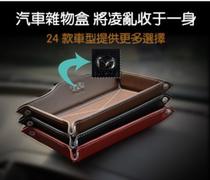 汽车仪表台置物盒 马自达M6325MX5睿翼车用杂物小箱 真皮收纳盒 价格:28.00