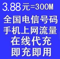 中国电信流量充值卡 直充全国漫游通用包300M 3G手机号码上网套餐 价格:1.00