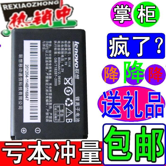 包邮 联想i350 S62电池 S500电池板 P301手机电池BL114原装电池板 价格:17.00
