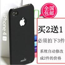 moshi磨砂苹果4手机壳iphone4s手机壳 潮4s手机套外壳5男女包邮 价格:9.90