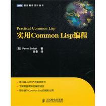 全新正版 实用Common Lisp编程(第16届Jolt生产效率大奖得主) (? 价格:79.20