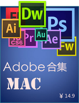 苹果mac软件Adobe合集 cs/cc/ps/dw/ai/flash for Mac 平面设计 价格:14.90