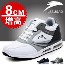 韩版男士内增高鞋男款男式增高鞋男鞋休闲鞋男板鞋运动鞋8厘米7cm 价格:149.00