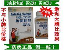 抗腿抽筋高钙片中老年正品和汤臣贝健液体钙、红桃K软钙同等效果 价格:13.00