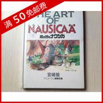 风之谷/宫崎骏经典动漫画集 特价处理 满50元包邮 价格:20.00