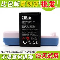 〖批发〗中兴C370 C500 C580 C79 E160 F100 F103 F105手机电池 价格:8.00