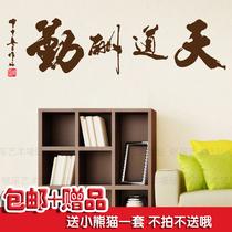 天道酬勤 墙贴 卧室办公室 教室布置励志 书法字墙纸贴画家装家饰 价格:7.00