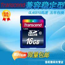 创见 SD卡 16G SDHC 高速相机卡CLASS10 16GB 正品 终身质保 价格:75.00
