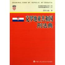 满49包邮 克罗地亚共和国刑法典/外国刑事 价格:25.70