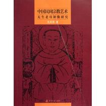 满49包邮 中国民间宗教艺术(无生老母神像 价格:22.40