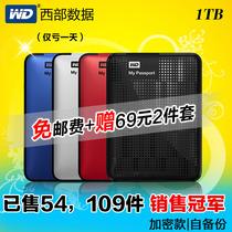 [赠两件套]WD西部数据 Passport 1tb 移动硬盘 1t USB3.0 西数 价格:459.00