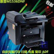 惠普M1536DNF激光打印机一体机商用双面多功能复印机扫描仪传真机 价格:1680.00