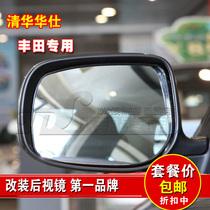华仕 卡罗拉 新花冠 新锐志 专用大视野蓝镜后视镜 倒车镜 防眩目 价格:24.00