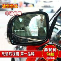 华士 新皇冠 新普拉多 特锐专用大视野蓝镜后视镜 倒车镜 防眩目 价格:24.00