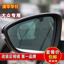 华仕 新迈腾 高尔夫6 GTI 高尔夫4专用大视野蓝镜后视镜 倒车镜 价格:24.00