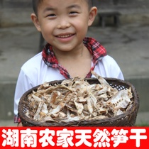 湖南安化特产 农家野生竹笋干 春笋干 嫩 干货特产 天然 包邮特价 价格:33.44