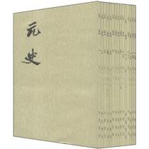 (正版)-元史(套装全15册)(二十四史繁体竖排)/[明]宋濂,等 价格:363.40