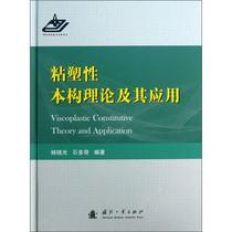 (正版)-粘塑性本构理论及其应用/杨晓光,石多奇 价格:45.00