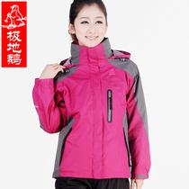 极地鹅 情侣男女款两件套冲锋衣 抓绒内胆防水风衣抓绒衣户外运动 价格:149.00