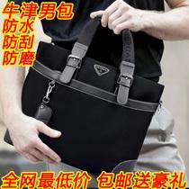 男包帆布包包男士手提包单肩包商务休闲包斜挎电脑包公文包韩版潮 价格:118.00