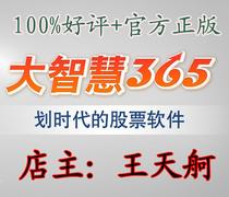 官方正版大智慧365年卡 沪深Level2十档深500档月卡 超益盟操盘手 价格:28.00