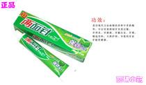 正品 两面针中药牙膏105g 强效精华 满20支以上包邮 可整箱批发 价格:2.50