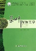 茶叶深加工学全国高等农林院校十二五规划教材书 工业/农业技术 价格:37.30