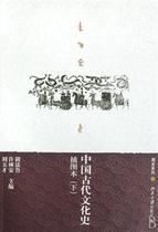 中国古代文化史(插图本上下)/图史系列书 历史  阴法鲁//许树安/ 价格:114.64