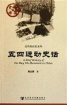 五四运动史话/近代政治史系列/中国史话书 历史  常丕军  正版 价格:11.90