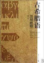 古希腊语简明教程书 外语/语言文字  孙周兴  正版 价格:19.60