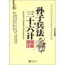 孙子兵法与三十六计使用手册书 政治军事  三石  正版 价格:26.20