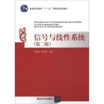 信号与线性系统第2版普通高等教育十一五国家级规划教材书 工业/ 价格:32.50