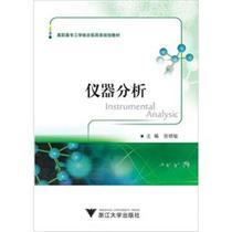 仪器分析(高职高专工学结合医药类规划教材)书 自然科学  张晓敏 价格:30.76