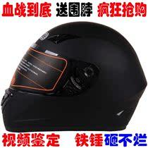 包邮坦克头盔 摩托车头盔 全盔 电动车头盔 坦克全盔 冬盔 TK-X1 价格:128.00