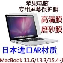 苹果笔记本电脑屏幕保护贴膜Mac Air Pro Retina11/13/15高清磨砂 价格:6.00