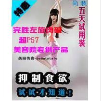 [5天试用]  独家减肥药男女瘦身瘦腿产品效果最好的减肥药 价格:19.00