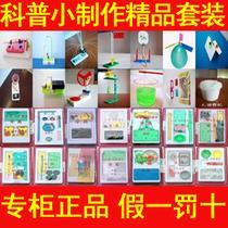 科技小制作 益智儿童科普器材箱小学科学实验学具套装28款包邮 价格:185.60