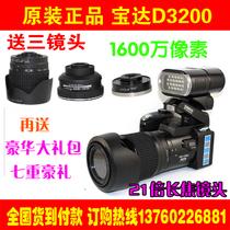 正品特价 长焦数码相机 单反外观POLO宝达d3200照相机摄像包邮 价格:860.00