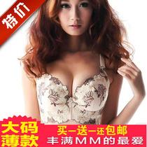 薄款大码聚拢调整型文胸 女士专柜正品内衣C杯D杯大罩杯特价包邮 价格:32.50