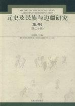 正版:元史及民族与边疆研究集刊-(第二十辑) 价格:23.10