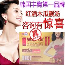 正品2代 韩国拜迪蕾娜红酒木瓜靓汤官方官网包邮 丰胸丰乳汤2送1 价格:99.00